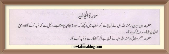 khwab mein surah e al jasia parhna, dreaming of reading surah e jasia, خواب میں سوره الجا ثیہ پڑھنا ,