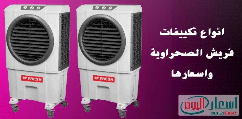 اسعار تكييف صحراوي فريش