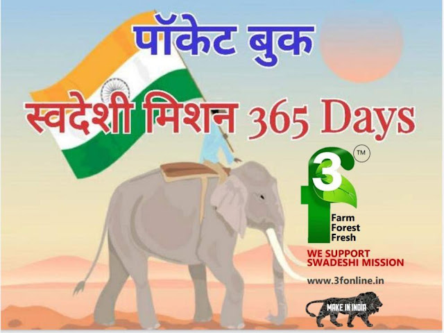 Swadeshi Mission 365 days : For UPSC Exam Hindi PDF Book