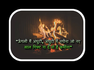 Happy new year shayari and quotes