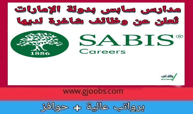 وظائف شاغرة بمدارس سابس بدولة الإمارات لعدد من التخصصات