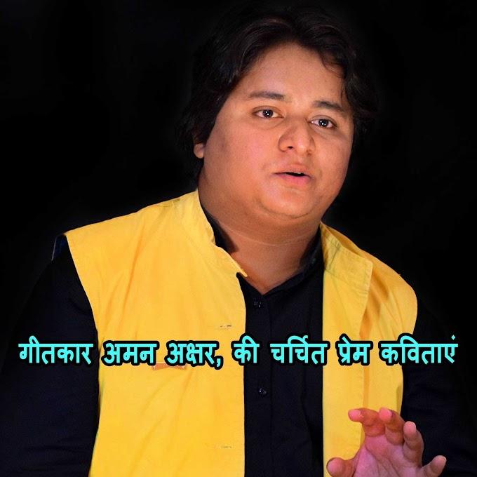 aman akshar kavita, aman akshar poetry, गीतकार अमन अक्षर, की चर्चित प्रेम कविताएं