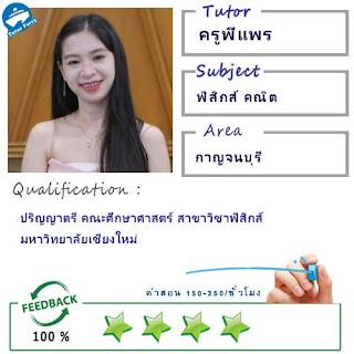 ครูพี่แพร (ID : 13628) สอนวิชาฟิสิกส์ ที่กาญจนบุรี