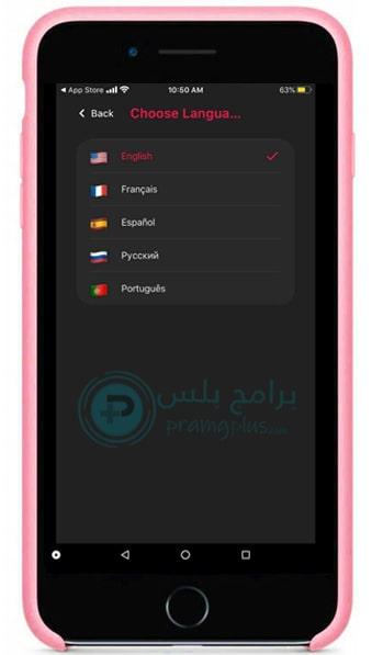 لغات برنامج تسجيل المكالمات للايفون