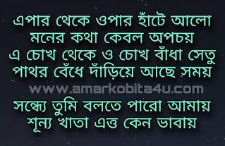 Shunya Khatar Gaan Lyrics