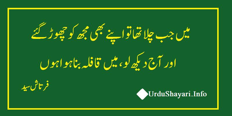 urdu shayari in english - Mie Jab Chala Tha Fartash Syed Poetry 2 line image