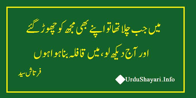 Mie Jab Chala Tha Fartash Syed Poetry ( 2 line Image)