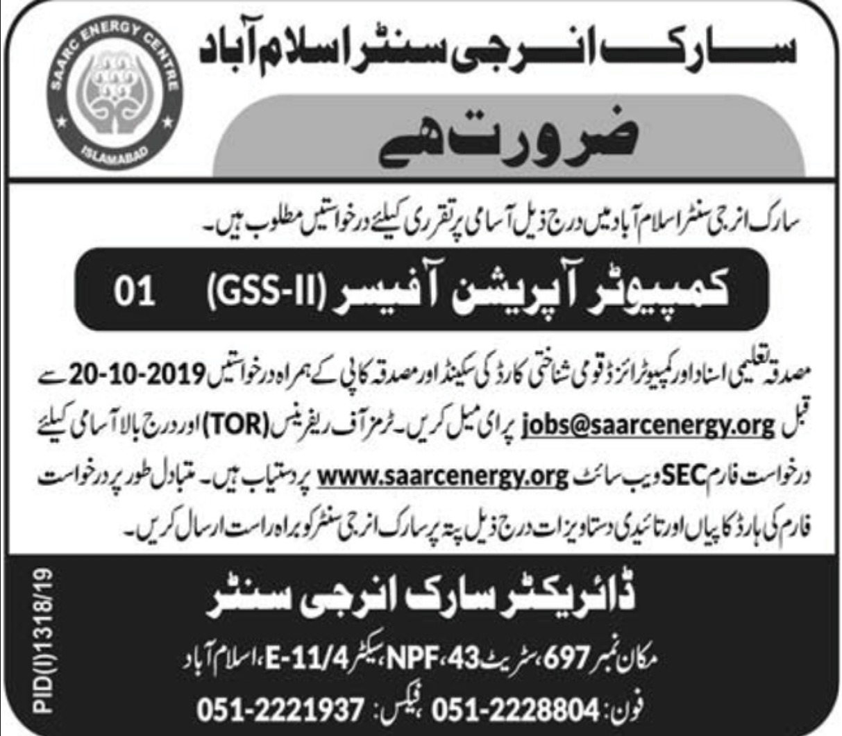 Jobs In SAARC Energy Islamabad