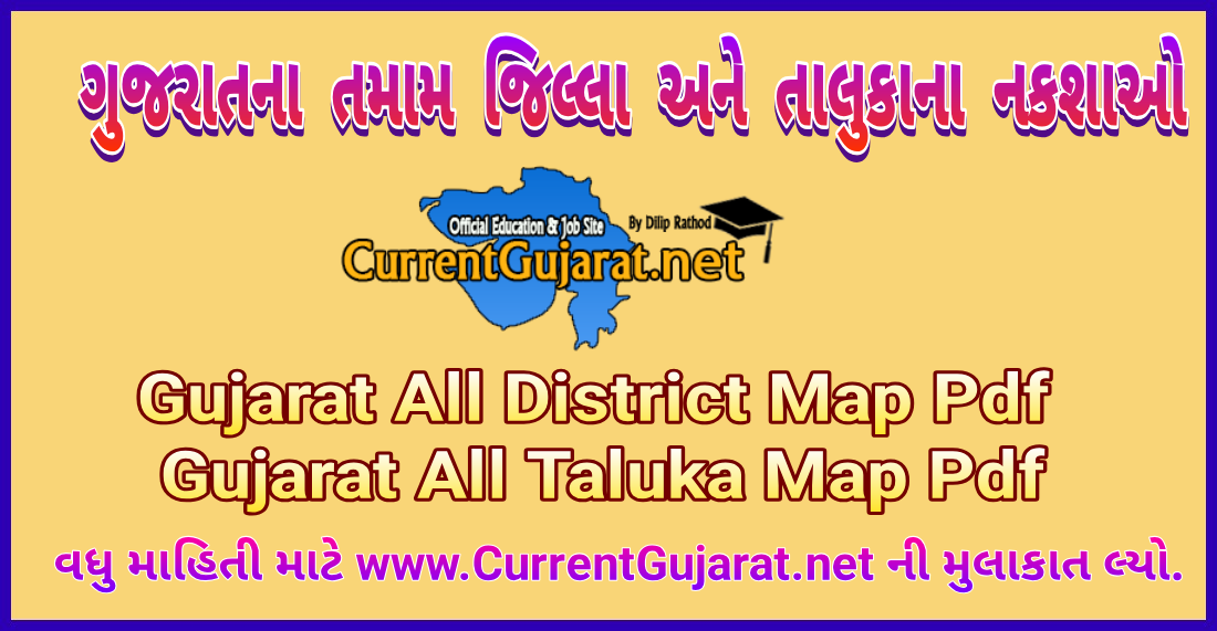 Gujarat All District Map In One Pdf -Gujarat Takula Map