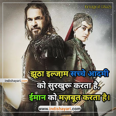 100+ BEST ERTUGRUL GHAZI URDU DIALOGUES STATUS IN HINDI LYRICS INDISHAYARI.COM