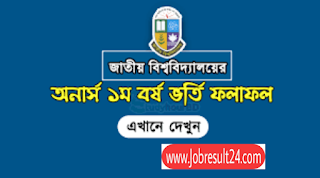 National University Honours Admission
