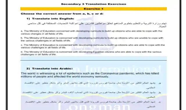 مراجعة موقع لونجمان على سؤال الترجمة للصف الثالث الثانوي 2021