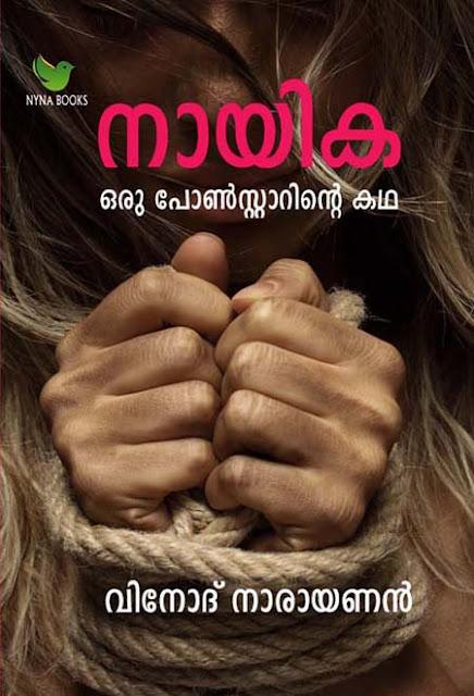 നായിക Novel (Paper Back)  By Vinod Narayanan