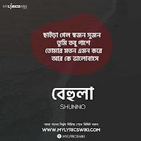 behula lyrics by shunno