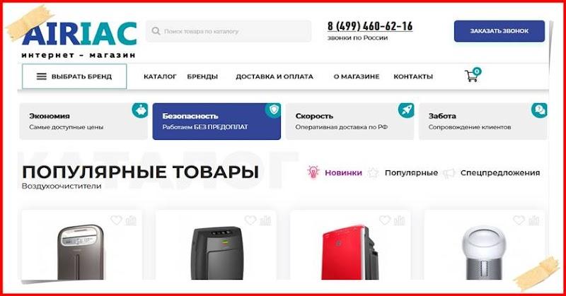 Мошеннический сайт airiac.ru – Отзывы о магазине, развод! Фальшивый магазин