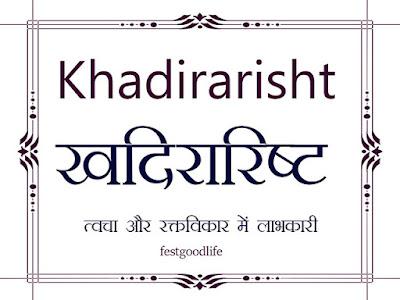 khadirarisht hindi