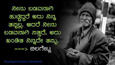 Kannada Quotes, bilgates quotes in kannada