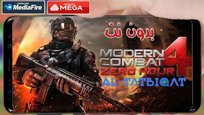 تحميل لعبة Modern combat 4 مهكرة 2020 بدون انترنت
