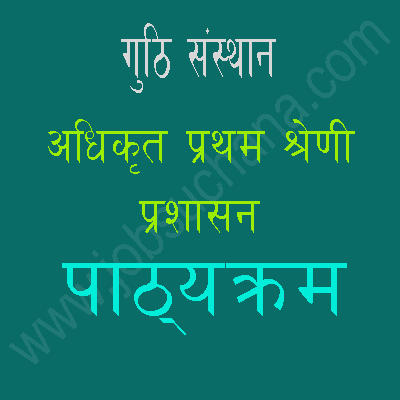 Guthi Sansthan Syllabus of Officer First Level (Administration)
