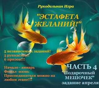 """Рукодельная Игра """"Эстафета желаний"""""""