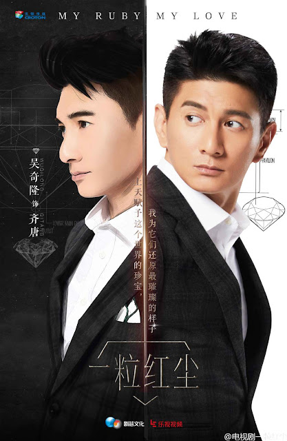 Nicky Wu My Ruby My Love