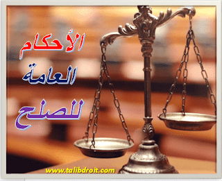 الأحكام العامة للصلح الأحكام العامة للصلح الأحكام العامة للصلح الأحكام العامة للصلح pdf