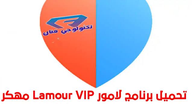 تحميل برنامج لامور Lamour VIP مهكر مدفوع مجانا للاندرويد