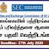 Securities and Exchange Commission of Sri Lanka - Vacancies