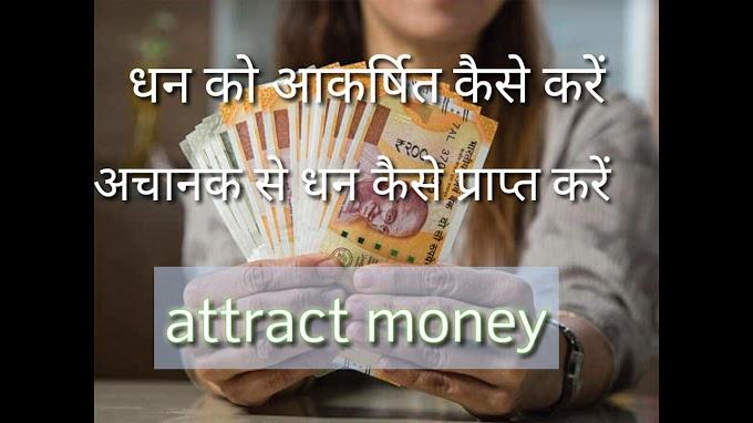 attract money।।अचानक से धन कैसे प्राप्त करें।।धन प्राप्ति के आचूक उपाय।।