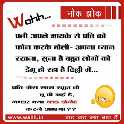 Husband-Wife-Jokes-in-Hindi