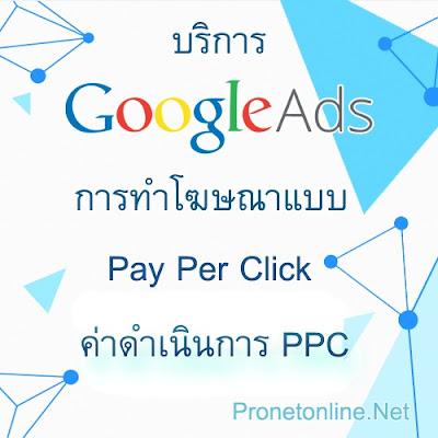 บริการ Google Ads การทำโฆษณาแบบ Pay Per Click (ค่าดำเนินการ PPC)