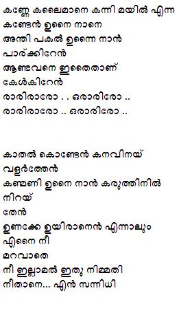 Kanne Kalaimane Song Lyrics in Malayalam