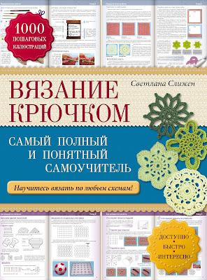 samouchitel-po-vyazaniyu-kryuchkom