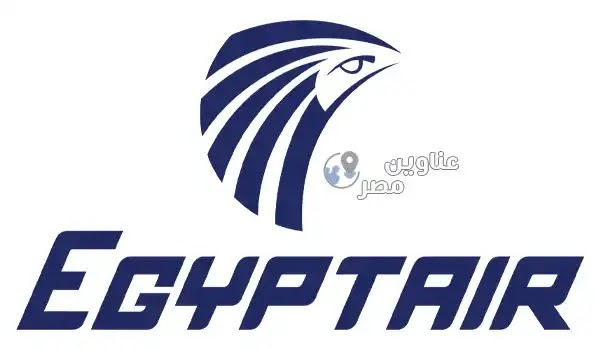 ارقام و فروع مكاتب مصر للطيران