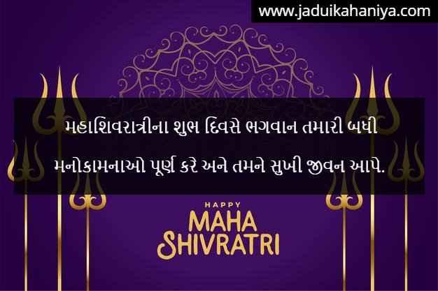 Mahashivratri SMS in Gujarati