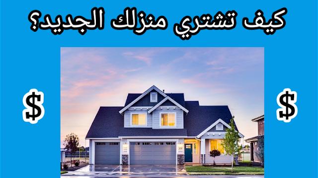 أهم 5 أشياء يجب أن تقوم بها عند شرائك لمنزل جديد