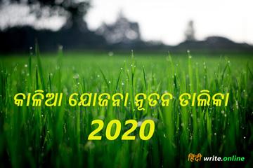 kalia yojana Odisha second list,www.kalia.co.in