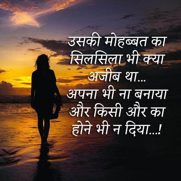 Heart Break Shayari In Hindi