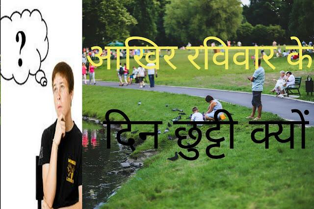 sunday in hindi