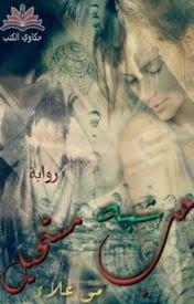رواية حب شبه مستحيل كاملة pdf  - مي علاء