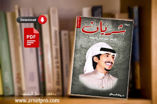 كتاب ديوان شريان pdf