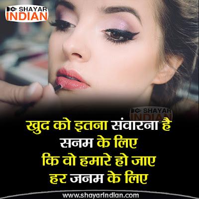 Sanam Ke liye - Makeup Status in Hindi for Boyfriend