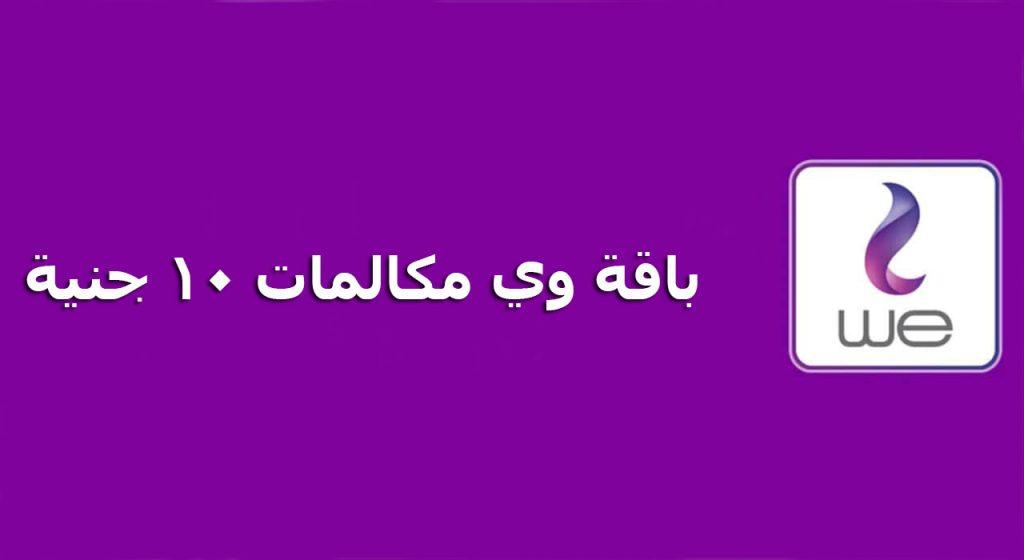 باقة we مكالمات 10 جنيه أجدع كارت من وي 2021