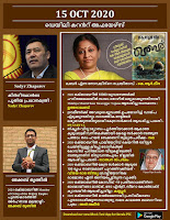 Daily Malayalam Current Affairs 15 Oct 2020