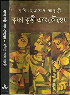 Krishna Kunti Ebong Kouteyo (কৃষ্ণা কুন্তী এবং কৌন্তেয়)