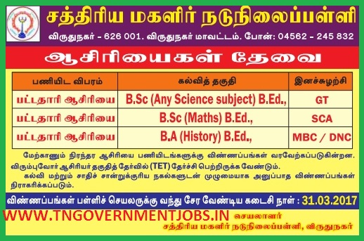 Recruitment of Trained Graduate Teachers (TGT) / BT Assistant Teacher Posts in Ksathriya Girls Middle School Virudhunagar  (Govt Aided)