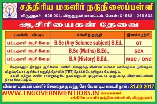 Recruitment of Trained Graduate Teachers (TGT) / BT Assistant Teacher Posts in Ksathriya Girls Middle School Virudhunagar  (Govt Aided)