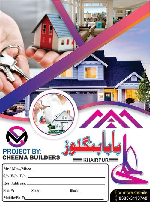 Real Estate Urdu Pamphlet