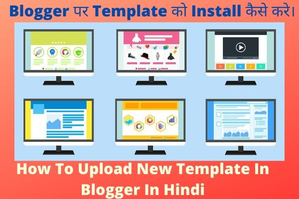 How To Upload New Template In Blogger In Hindi