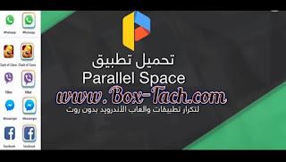 تحميل برنامج نسخ البرامج Parallel Space بدون اعلانات